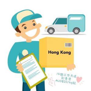 澳洲空運郵寄香港服務